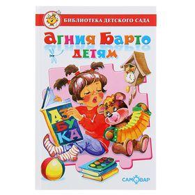 Агния Барто детям. Сборник произведений
