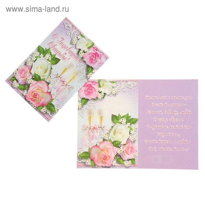"""Открытка """"С годовщиной Свадьбы"""" бокалы и белые розы, конгрев"""