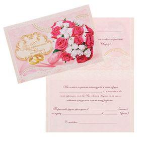 Приглашение на свадьбу «Букет невесты», 18 х 12 см