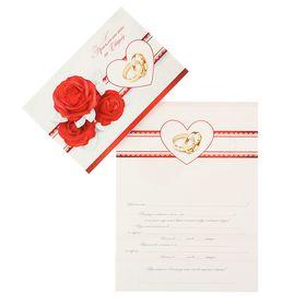 Приглашение на свадьбу «Красные розы», 18 х 12 см