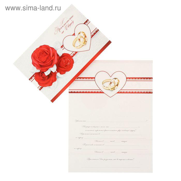 """Приглашение на свадьбу """"Красные розы"""""""