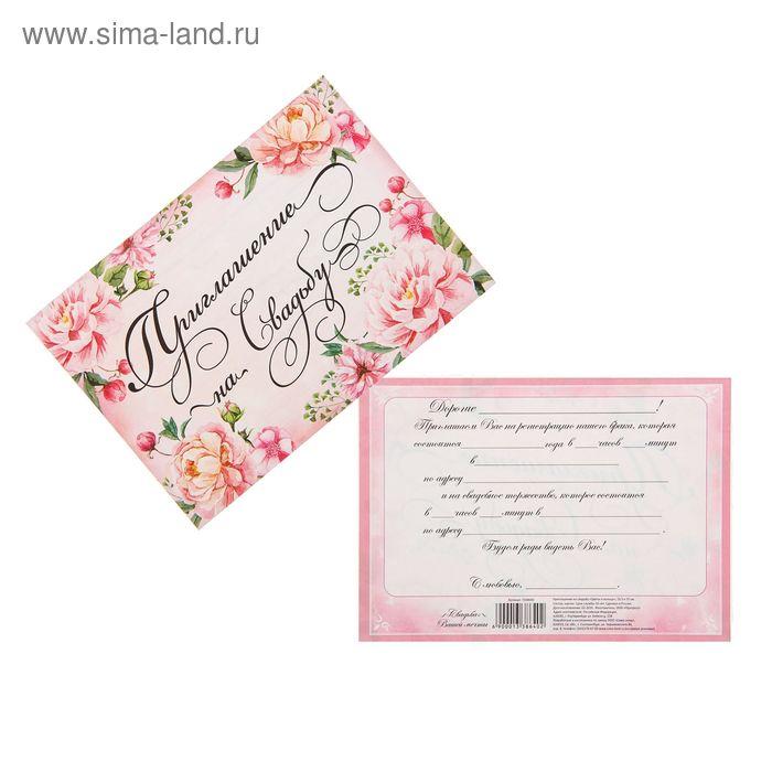 Приглашение на свадьбу «Акварельные цветы»