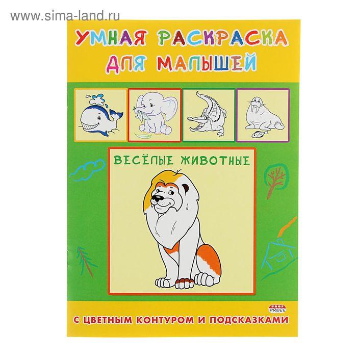 """Раскраска А4 умная раскраска """"Веселые животные"""""""
