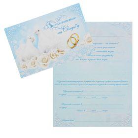 Приглашение на свадьбу «Свадебные голуби», 18 х 12 см
