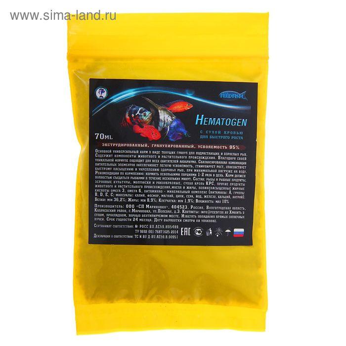 Гранулированный корм для рыб Hematogen  Z2, для роста 70мл