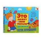 """Художественный альбом для занятий с детьми 1-3 лет """"Рисуем карандашами"""". Автор: Янушко Е.А."""
