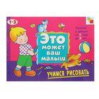 """Художественный альбом для занятий с детьми 1-3 лет """"Учимся рисовать"""". Автор: Янушко Е.А."""
