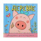"Книжка-гармошка. Зверушки-раскладушки ""В деревне"". Автор: Мозалева О."