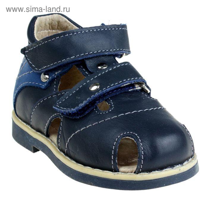 Туфли открытые малодетские Зебра, арт. 10459-5 (синий) (р. 20)