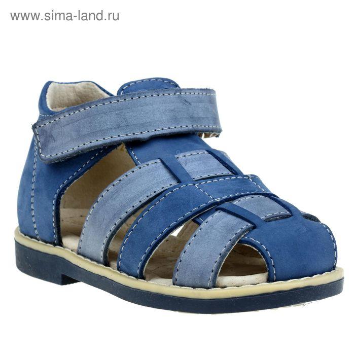 Туфли открытые дошкольные Зебра, арт. 10699-5 (синий) (р. 27)