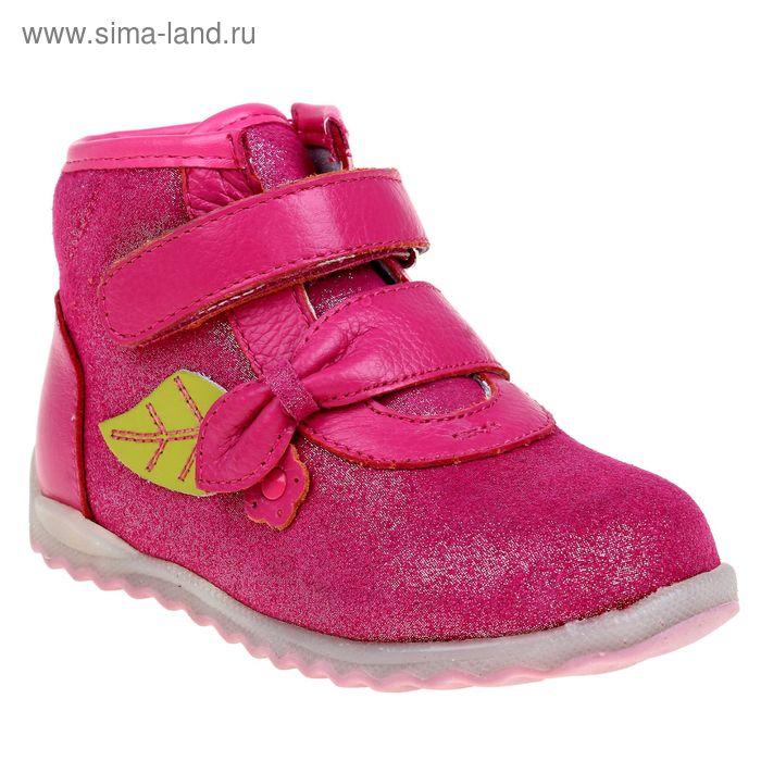 Ботинки малодетские Зебра, арт. 10515-9 (розовый) (р. 22)