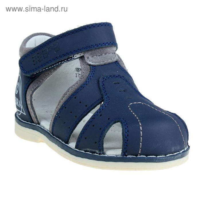 Туфли открытые малодетские Зебра, арт. 10576-5 (синий) (р. 26)