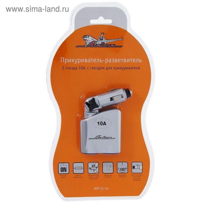Прикуриватель-разветвитель, на 2 гнезда, 10 А, с гнездом для прикуривателя, до 120Вт.