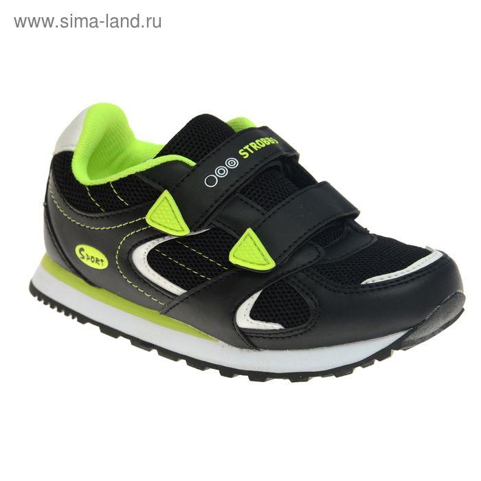 Кроссовки детские STROBBS, цвет чёрный, размер 26 (арт. S1385-03)