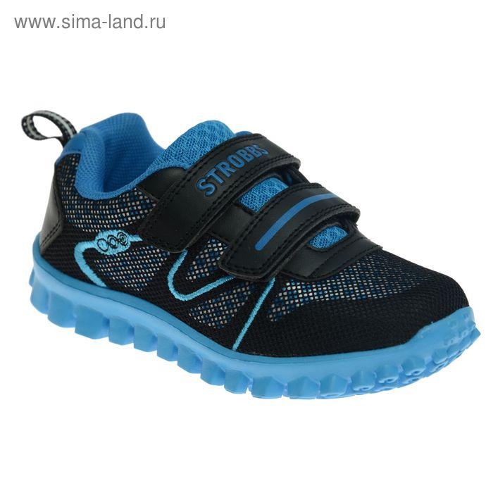 Кроссовки детские STROBBS, цвет голубой, размер 29 (арт. S1426-3)