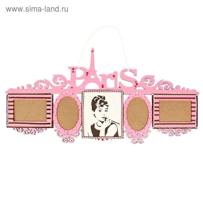 """Фоторамка """"Париж"""" на 5 фото 9х13 см, розовая"""