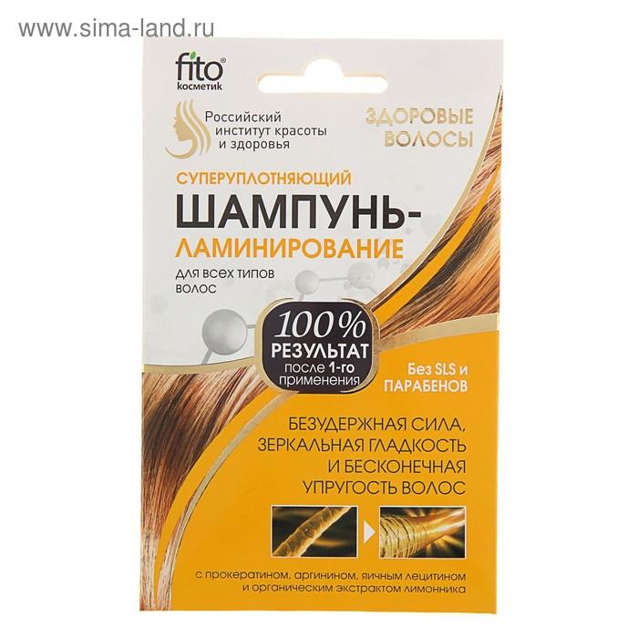 """Шампунь-ламинирование """"Здоровые волосы"""", суперуплотняющий, для всех типов волос , 15 мл"""