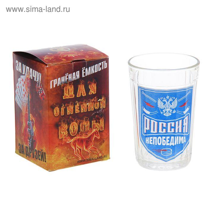 """Стакан граненый """"Россия - непобедима"""", хоккей"""
