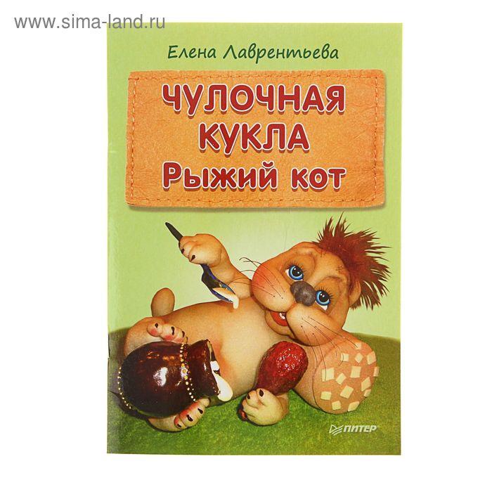 Чулочная кукла: рыжий кот. Автор: Лаврентьева Е.В.