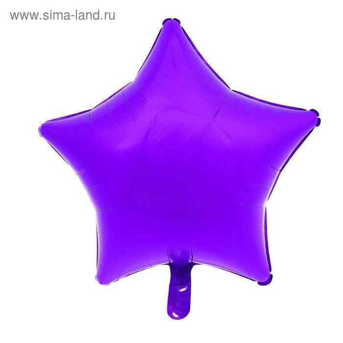 """Шар фольгированный """"Звезда"""" 19"""", металл, Purple"""