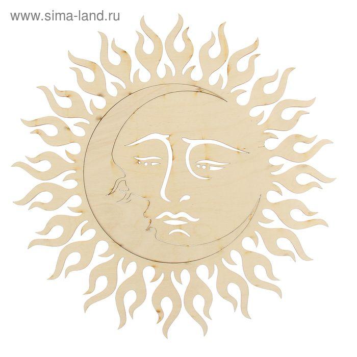 """Заготовка для декора из фанеры """"Солнце и Луна"""" d=300x0,3мм"""