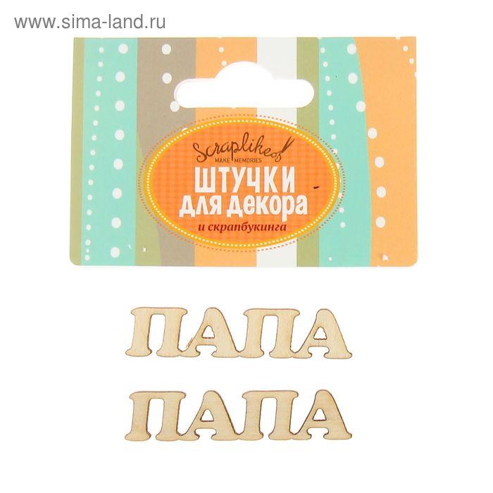 """Декоративное слово """"Папа"""" 5 мм (набор 2 шт.)"""