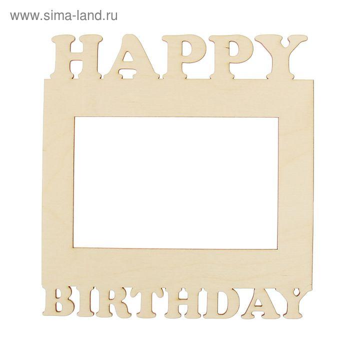 """Заготовка для декора """"Рамка для фото HAPPY BIRTHDAY"""" 10x15 см"""