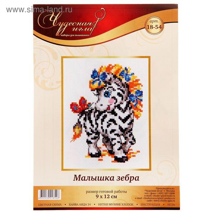 Набор для вышивания крестиком «Малышка зебра»