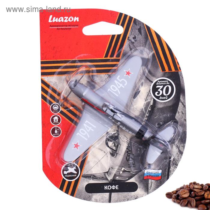 Ароматизатор Самолет ЯК-3 Кофе