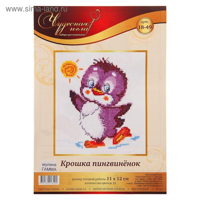 Набор для вышивания крестиком «Крошка-пингвинёнок»