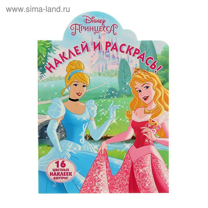 Наклей и раскрась! Принцессы № 15114