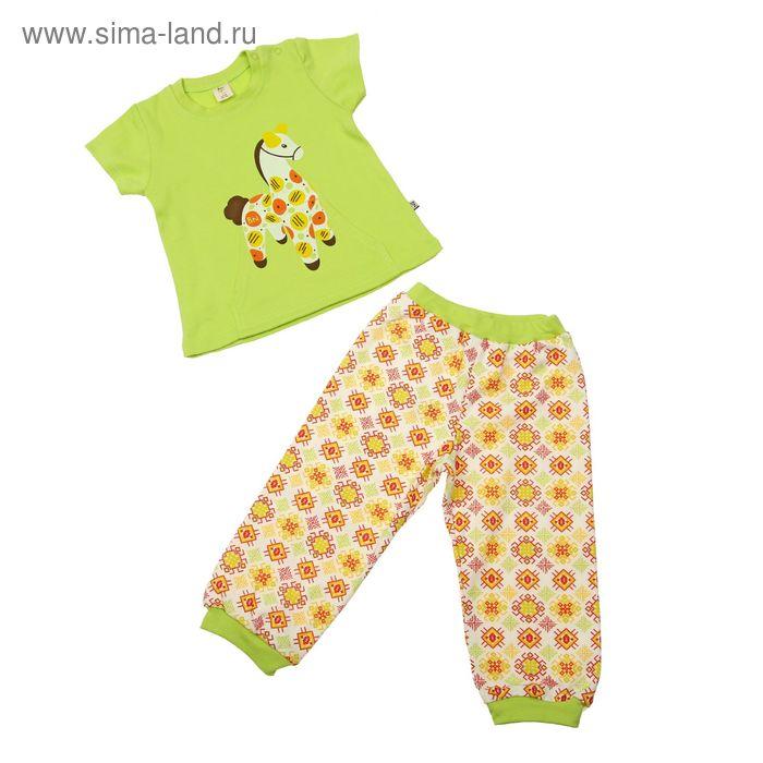 Комплект для мальчика, рост 74-80 см (26), цвет салатовый (арт. 035Б-371)