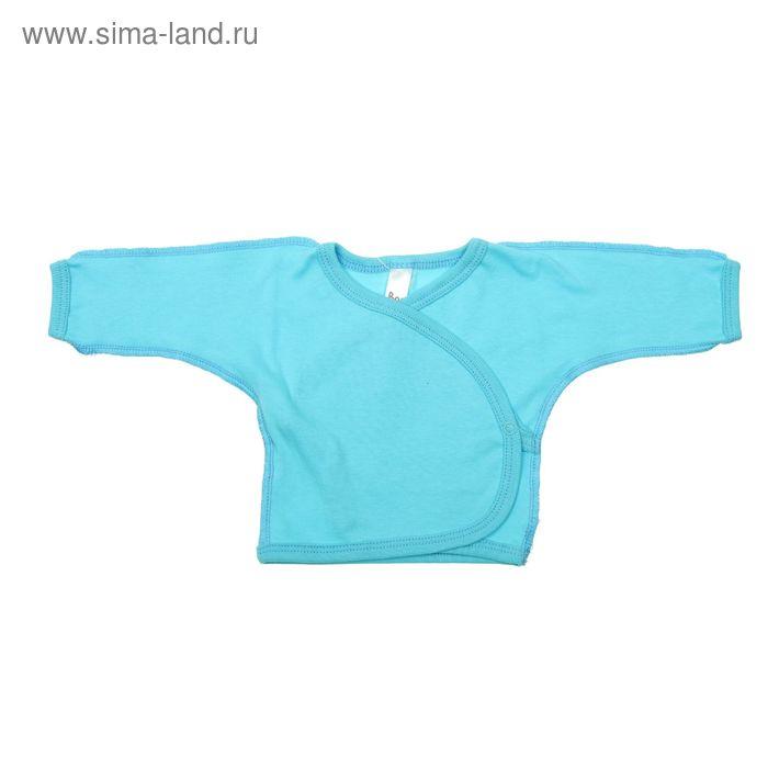 Распашонка ясельная с запахом, рост 62 см (22), цвет голубой (арт. 543Б-361)