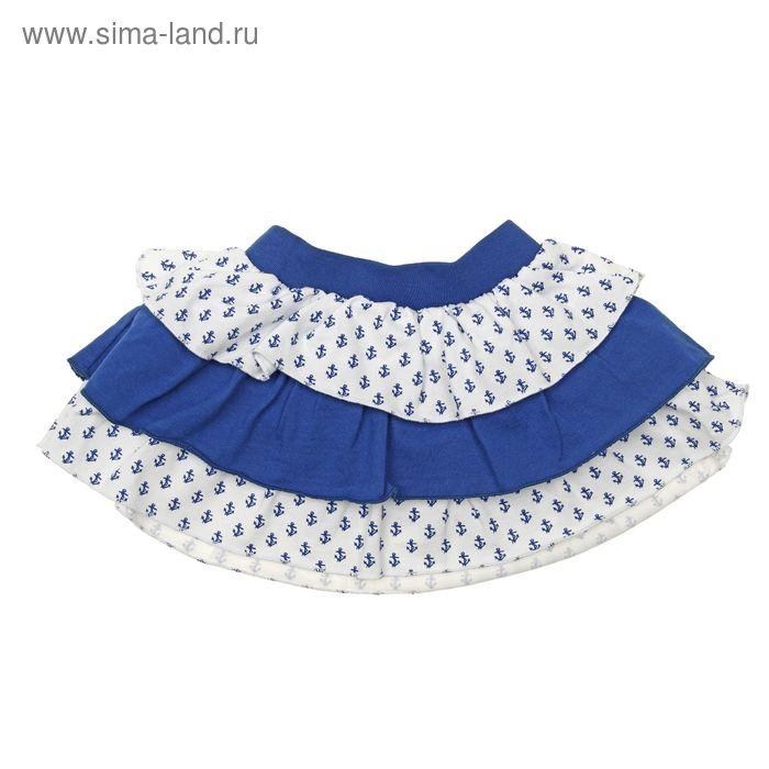 Юбка детская, рост 110-116 см (32), цвет синий (арт. 102Б-181)