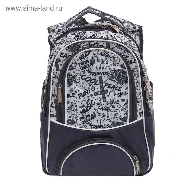 """Рюкзак школьный на молнии """"Буквы"""", 2 отдела, 1 наружный карман, отдел для обуви, серый"""