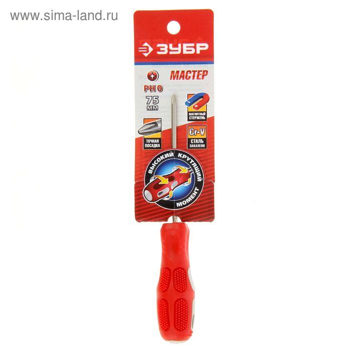 """Отвертка """"ЗУБР"""" Мастер, сталь, трехкомпонентная рукоятка, PH, №0, 75 мм"""