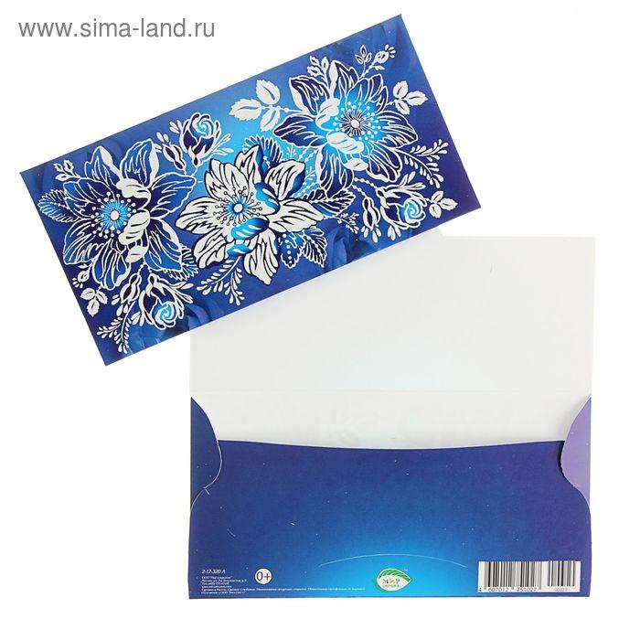 """Конверт для денег  """"Универсальный"""" цветы на синем фоне, пластизоль"""