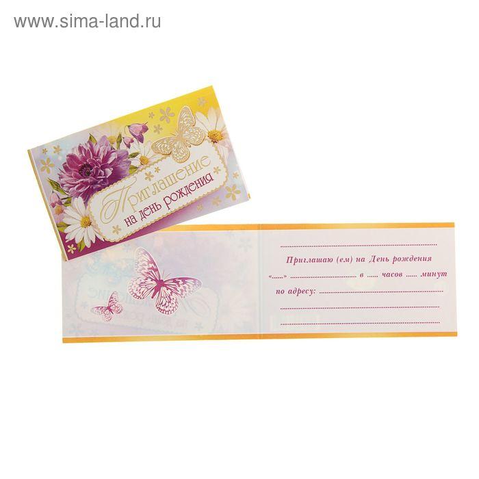 """Приглашение """"На День Рождения"""" цветы и бабочки"""