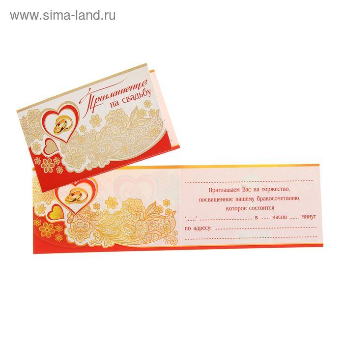 "Приглашение ""На Свадьбу"" сердце на красном и белом фоне"