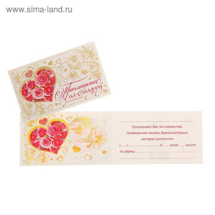 """Приглашение """"На Свадьбу"""" сердце и розы"""