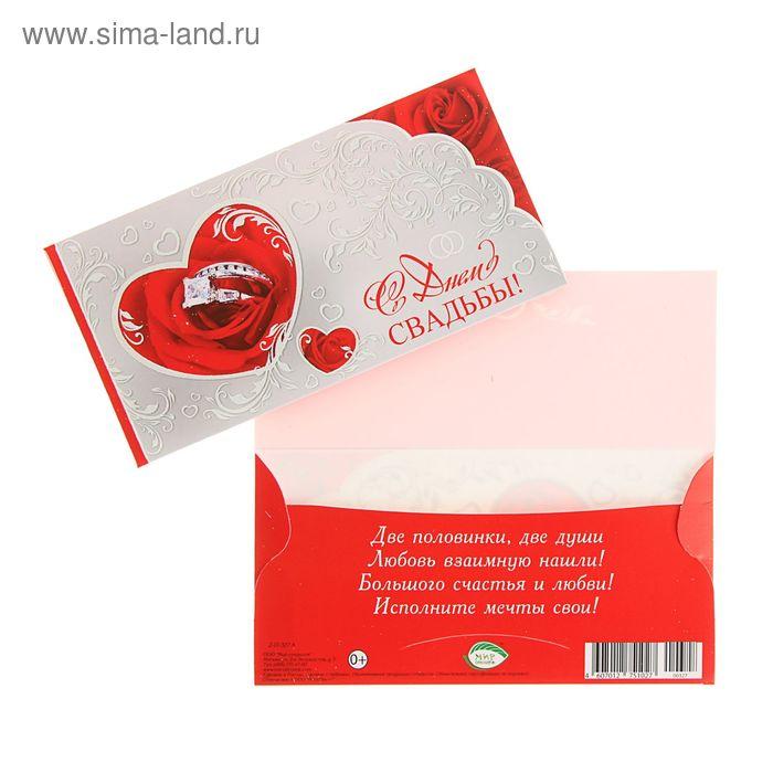 """Конверт для денег """"С днем свадьбы!"""" кольцо в розе"""