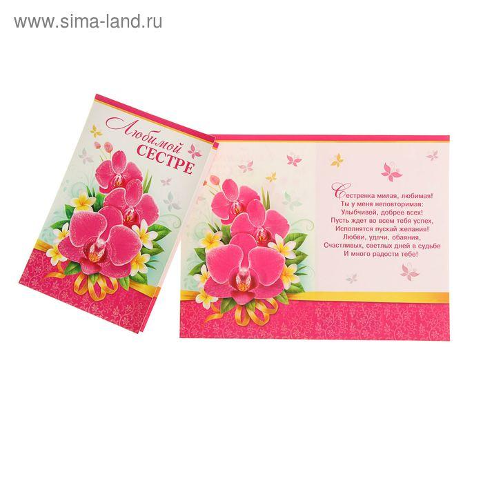 """Открытка """"Любимой сестре"""" розовые цветы на белом фоне, рельеф, блестки и пластизоль"""