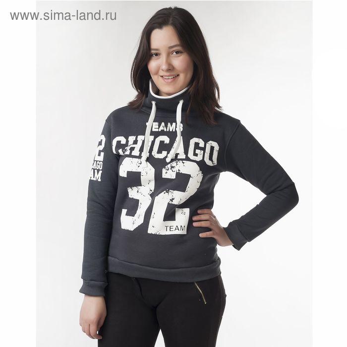 "Толстовка женская ""Чикаго 32"", цвет тёмно-серый, размер 42 (XS) (арт. ТЖБК-СТ0001)"