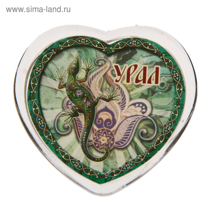"Магнит в форме сердца ""Урал"""