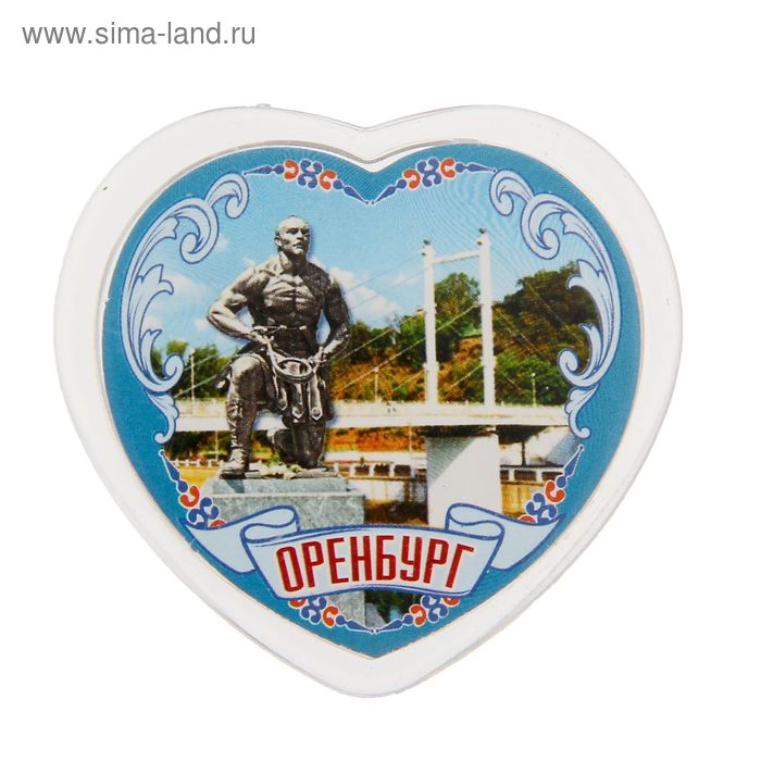 """Магнит в форме сердца """"Оренбург"""""""