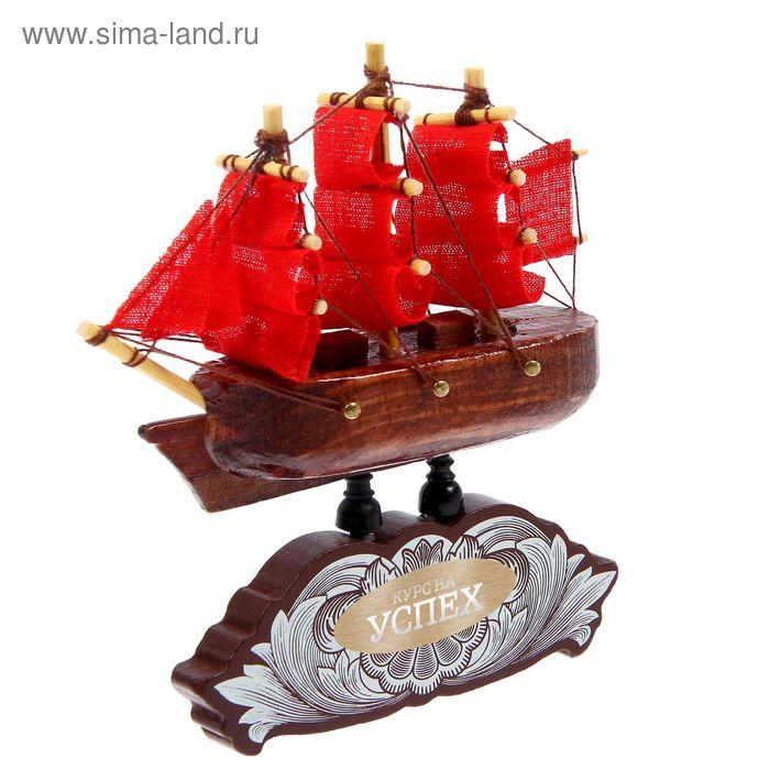 """Корабль на фигурной деревянной подставке """"Курс на успех"""", 9,5 см"""