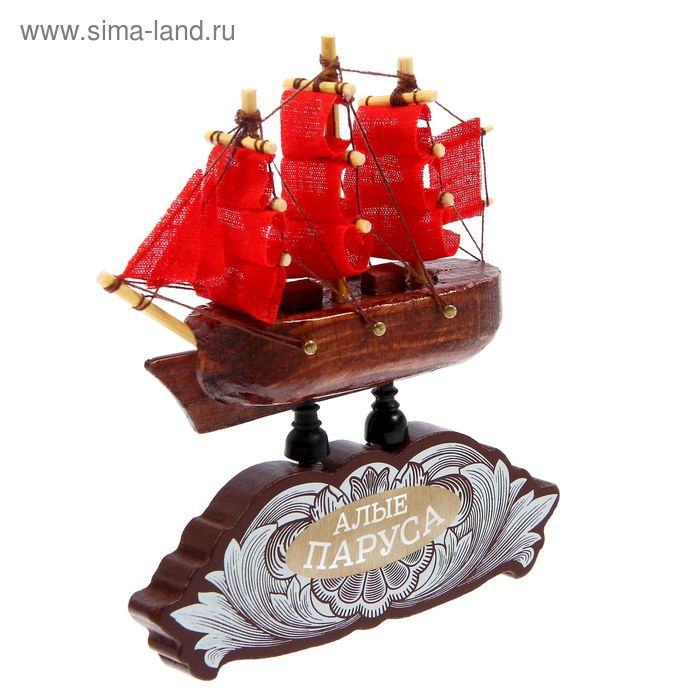 """Корабль на фигурной деревянной подставке """"Алые паруса"""", 11,5 см"""