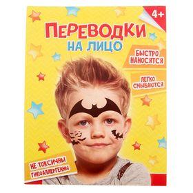 """Переводки на лицо """"Супер-герой"""", 14 х 18 см"""