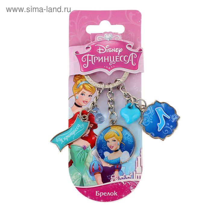 """Брелок с бусинками """"Я принцесса"""", Принцессы: Золушка"""