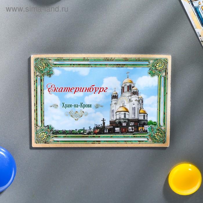 """Магнит двусторонний """"Екатеринбург"""" (две достопримечательности, две стороны)"""